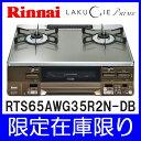 【ガステーブル】【リンナイ】【ラクシエプライム】 RTS65AWG35R2N-DB 【都市ガス】【プロパン】【テーブルコンロ】【ラクシエ】【LAKU…