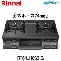 【70cmホース付】ガスコンロリンナイRT64JH6S2-G