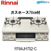 【70cmホース付】ガスコンロリンナイRT64JH7S2-C