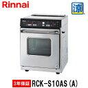 【3年間無料保証付】リンナイ 業務用 ガスオーブン 卓上タイプ RCK-S10AS(A) 都市ガス プロパンガス用 涼厨