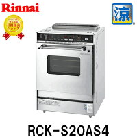 涼厨ガス業務用機器涼厨ガス高速オーブンRCK-S20AS4