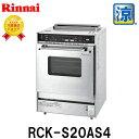 【涼厨】リンナイ ガスオーブン 業務用 RCK-S20AS4 業務用高速ガスオーブン