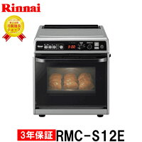 RMC-S12Eリンナイオーブン卓上タイプ
