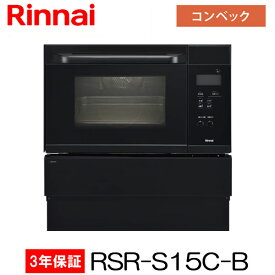 【3年間無料保証付】リンナイ ビルトインオーブン RSR-S15C-B ガスオーブン コンベック (電子レンジ機能無)ブラック