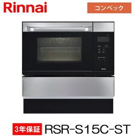 【3年間無料保証付】リンナイ ビルトインオーブン RSR-S15C-ST ガスオーブン コンベック(電子レンジ機能無)ステンレス