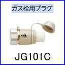 【おすすめ】ガス機器用アダプター ガス栓用プラグ JG101C【代引手数料無料】