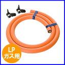 【おすすめ】ガスホース+ホースバンド2個 ガスホースセット LP/プロパンガス用 1.0m 【代引手数料無料】