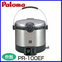 【ガス炊飯器】 パロマ PR-100EF 5.5合炊き ステンレスタイプ EFシリーズ パロマ 炊飯器 おすすめ 【送料無料】