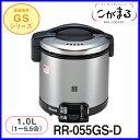 【こがまる】ガス炊飯器 炊飯のみ RR-055GS-D 5.5合炊き ブラック リンナイ 炊飯器 おすすめ【送料無料】