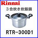 【おすすめ】炊飯鍋 RTR-300D1 3合炊き 炊飯専用鍋 リンナイ ガステーブルコンロ ガスコンロ オプション備品