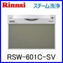 食器洗い乾燥機 リンナイ RSW-601C-SV スライドオープン