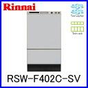 食器洗い乾燥機 リンナイ RSW-F402C-SV フロントオープン