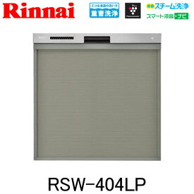リンナイ 食器洗い乾燥機 RSW-404LP スライドオープンタイプ 食器収納点数 37点(約5人分)