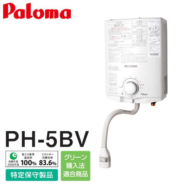 瞬間湯沸し器 PH-5BV パロマ 元止式 5号 ガス湯沸かし器