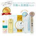 イオン導入美顔器+美容液ローション310ml+美容マスク36枚 特別セット/美顔器/イオン導入器/フェイスパックシート/保湿化粧水/3D美顔ローラー フェルボ