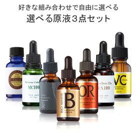選べる原液3点セット【送料無料】美容液原液