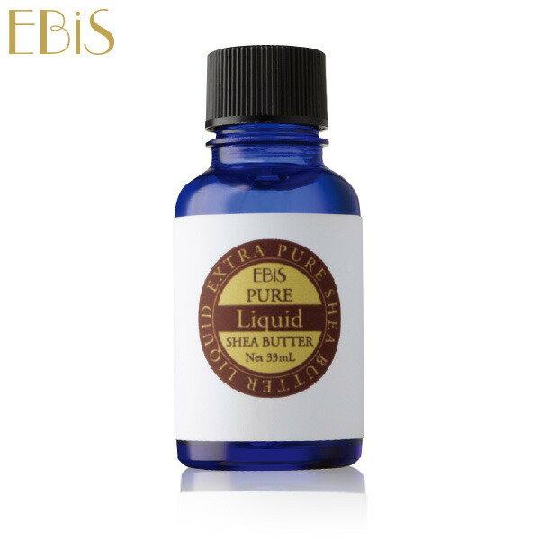 エビス〔ebis〕リキッドシア 紫外線 天然美容オイル 原液 美容原液