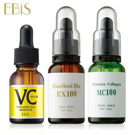 エビス〔ebis〕原液3点セット (コラーゲン33ml・プラセンタ33ml・ビタミンC20ml)