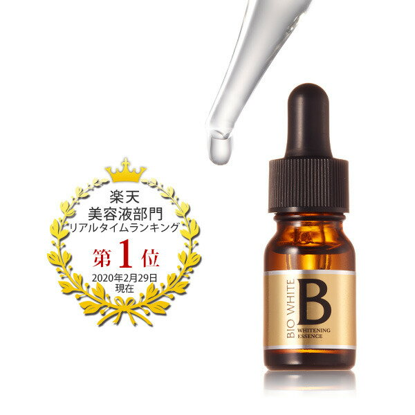 しみ 美白 美容液 エビス ビーホワイト 10ml 300名限定モニタートラネキサム酸 美容液 薬用 美白美容液 化粧品 送料無料