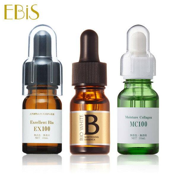 EBiS(エビス化粧品)美容原液 お試し 人気 ミニボトル3点セット(コラーゲン10ml、プラセンタ10ml、エビスビーホワイト10ml)原液 美白美容液【送料無料】