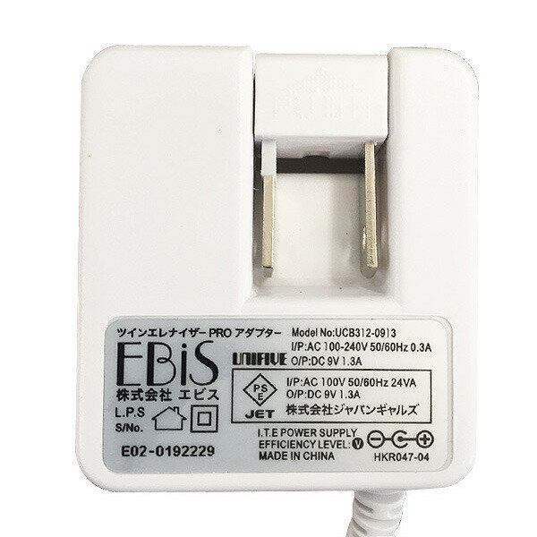 エビス〔ebis〕ツインエレナイザーPRO 充電アダプター  美顔器ツインエレナイザーPROの充電アダプターです【本体は含まれません】【※注意 ツインエレナイザーPRO2では使用できません】