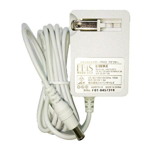 エビス〔ebis〕ツインエレナイザーPRO2専用 充電アダプター  美顔器ツインエレナイザーPRO2の充電アダプターです【本体は含まれません】【※注意 ツインエレナイザーPROでは使用できません】