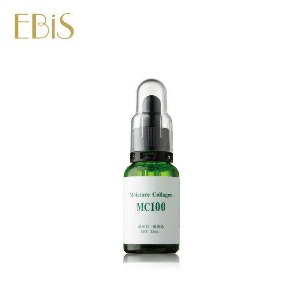 エビス〔ebis〕植物性コラーゲンMC100(33ml)コラーゲン原液 美顔器ツインエレナイザーPRO2の導入に相性抜群【BD】【送料無料】【smtb-s】