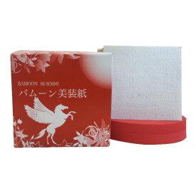 バムーン美装紙 60枚入 和紙洗顔 ゼオライト トルマリン配合 ふしみ和紙アート研究所