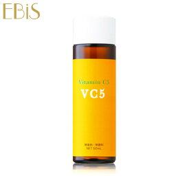 毛穴ケア Cエッセンス(ビタミンC 5%美容液) 50ml ビタミンC誘導体 配合 毛穴【送料無料】