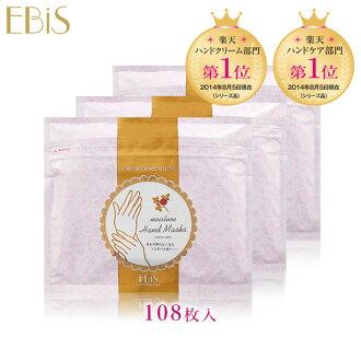 Ebisu[ebis]uruoitohandomasuku N108張安排護手霜效果有的URUWOEET手包保濕關懷美的刊登商品手關懷