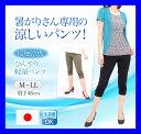 接触冷感 パンツ レディース 裾ボタン 【 涼しいパンツ 紫外線カット 涼しい 日本製 ストレッチ UVカット 冷感 ウエス…