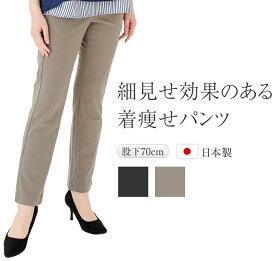 着痩せしてみられる細見せ3Dパンツ 【 細見せパンツ 日本製 脚を細く見られる レディースパンツ ロングパンツ スラックス スリーディーパンツ 下半身がスリムな印象になる 魔法パンツ ブラック 大きいサイズ もあり 股上深め よく伸びる skinny pants 】