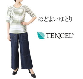 やさしい テンセル ワイドパンツ【 ウエストゴム 太ももゆったり レディースパンツ ズボン ボトムス denim wide pants 】
