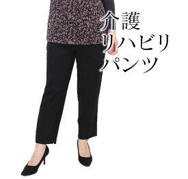 介護 パンツ ズボン レディース 日本製 ファスナー付 オシャレに見られる 【 シルバー シニア 女性用 婦人 介護 介護用 ファッション ハイミセス おばあちゃん 母 ゆったり 大きいサイズ あり 医療 病院 入院 施設 リハビリ 60代 70代 80代 ブラック グレー pants 】
