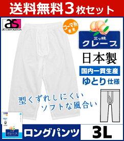 送料無料3枚セット 三ッ桃クレープ ロングパンツ 前あき 3Lサイズ ステテコ すててこ 日本製 涼感 アズ as | メンズ 大きいサイズ 肌着 メンズ肌着 紳士肌着 前開き アンダーウェア アンダーウエア インナー メンズインナー ロンパン 紳士 男性 クール 夏用 涼しい ズボン下