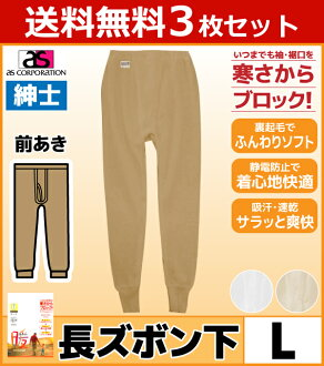 Cold protection sense of heat as as long underpants long underpants mail order | made in three pieces of セットエクスランノエール pants lower large size Japan Cold measures cold protection measures for the warm goods warmth worth winter cold protection inner warm in
