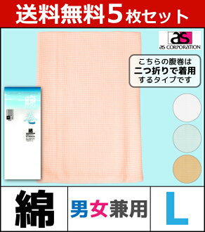 Cold protection sense of heat as as mail order | made in five pieces of set man and woman combined use cotton bellyband bellyband bellyband large size Japan The cold poor circulation warm goods warmth worth goods stomach stomach warmer men inner Lady's i