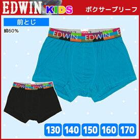 ジュニアメンズ EDWIN エドウィン ボクサーブリーフ ボクサーパンツ 130cmから170cmまで アズ as | ボクサー キッズ おしゃれ 男性下着 男の子 子供下着 子供用下着 子ども こども ボーイズ ジュニア下着 スクール スポーツ インナーウェア アンダーウェア