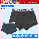 ジュニアメンズ EDWIN エドウィン ボクサーブリーフ ボクサーパンツ 130cmから170cmまで アズ as   ボクサー キッズ …