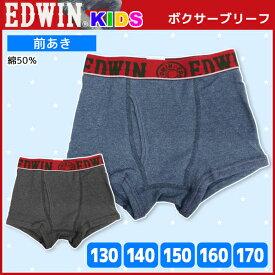 ジュニアメンズ EDWIN エドウィン ボクサーブリーフ ボクサーパンツ 130cmから170cmまで アズ as | ボクサー キッズ おしゃれ 男性下着 男の子 子供下着 子供用下着 子ども こども ボーイズ ジュニア下着 スクール スポーツ