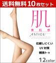 送料無料10枚セット ASTIGU アスティーグ 肌 素肌感 アツギ ATSUGI パンティストッキング パンスト|パンティーストッ…