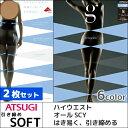 2枚セット gracefull グレイスフル ハイウエスト ストッキング ソフト 着圧 アツギ ATSUGI パンティストッキング パンスト | パンティースト...
