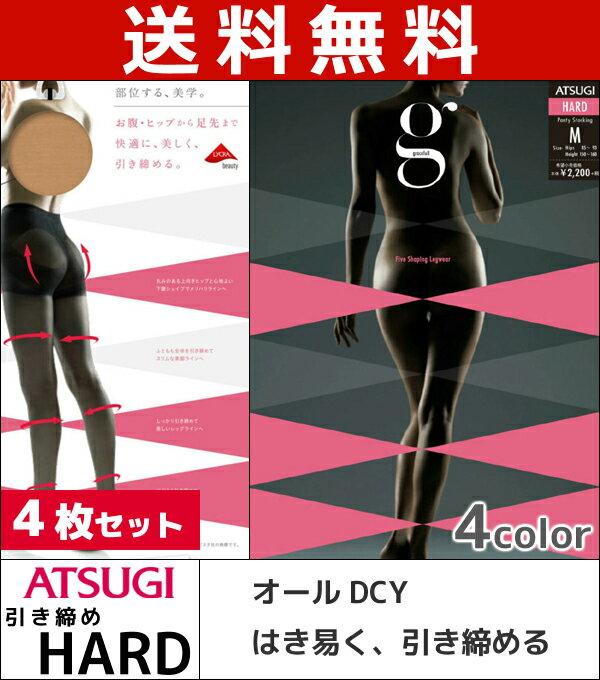 送料無料4枚セット gracefull グレイスフル ストッキング ハード 着圧 アツギ ATSUGI パンティストッキング パンスト | レディース 女性 婦人 ストッキング パンティーストッキング ストッキング モテ下着 通販