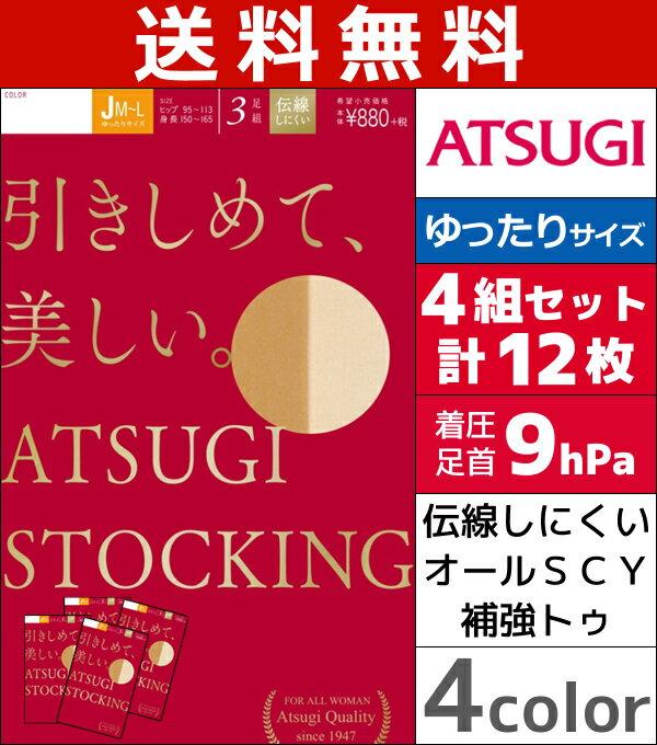 送料無料4組セット 計12枚 ATSUGI STOCKING 引きしめて、美しい。 着圧 ゆったりサイズ 3足組 アツギ ATSUGI パンティストッキング パンスト 着圧ストッキング パンティーストッキング レディース レッグウェア
