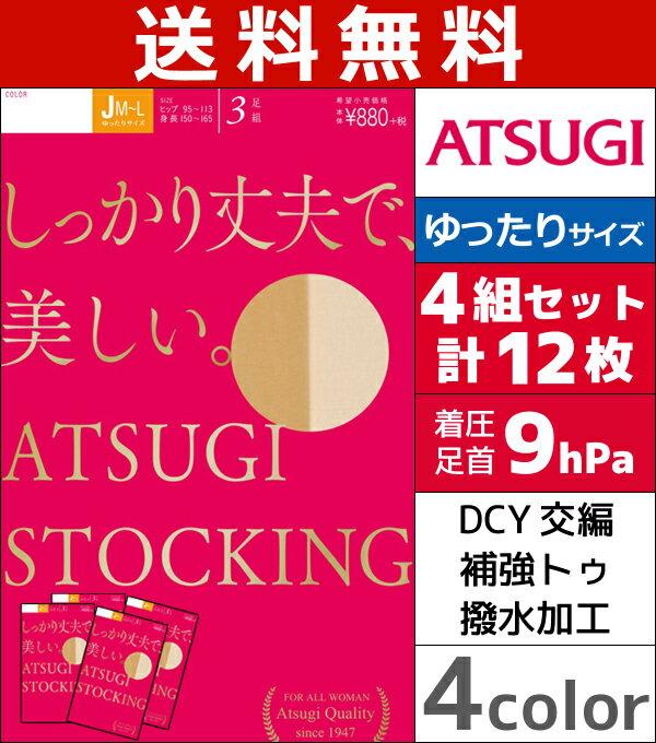 送料無料4組セット 計12枚 ATSUGI STOCKING しっかり丈夫で、美しい。 着圧 ゆったりサイズ 3足組 アツギ ATSUGI パンティストッキング パンスト 着圧ストッキング パンティーストッキング ストッキング レディース レッグウェア