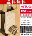 送料無料12枚セット RELISH ORIGINAL レリッシュ オリジナル フィッシュネット柄 ひざ下丈 アツギ ATSUGI パンティス…
