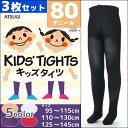 3枚セット KIDS'TIGHTS キッズタイツ 子供用タイツ スクールタイツ 80デニール アツギ ATSUGI 通販