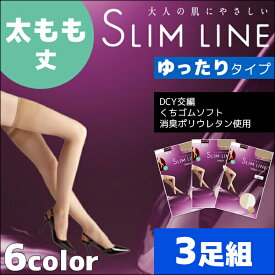 3枚セット SLIM LINE スリムライン ふともも丈 クチゴムゆったり オーバーニー アツギ ATSUGI パンティストッキング パンスト | ストッキング パンティーストッキング レディース 女性 婦人 おしゃれ オシャレ ナチュラル ビジネス ブランド