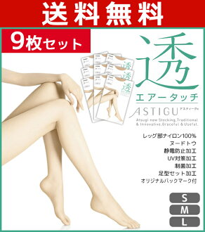 Nine pieces of set ASTIGU ass Teague 透 air touch Atsugi ATSUGI pantyhose pantyhose | Pantyhose stockings Lady's legware fashion fashion wedding ceremony bulk buying woman アンダーウェアアンダーウェアー