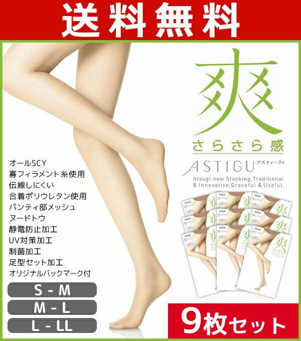 送料無料9枚セット ASTIGU アスティーグ 爽 サマー さらさら感 アツギ ATSUGI パンティストッキング パンスト   レディース 女性 婦人 伝線しにくいストッキング パンティーストッキング ストッキング 通販